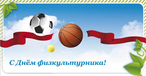 http://sport.kurganobl.ru/assets/images/photo_3/pozdr.jpg